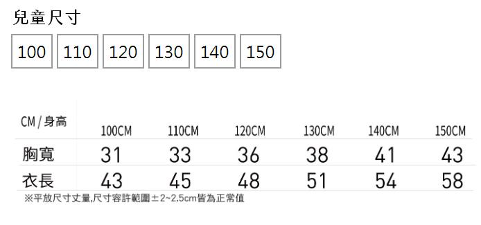 鯨魚T兒童尺寸表