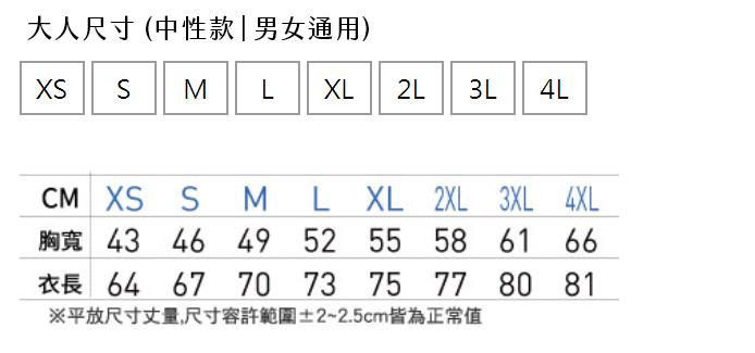 鯨魚T成人尺寸表 (男女通用款)