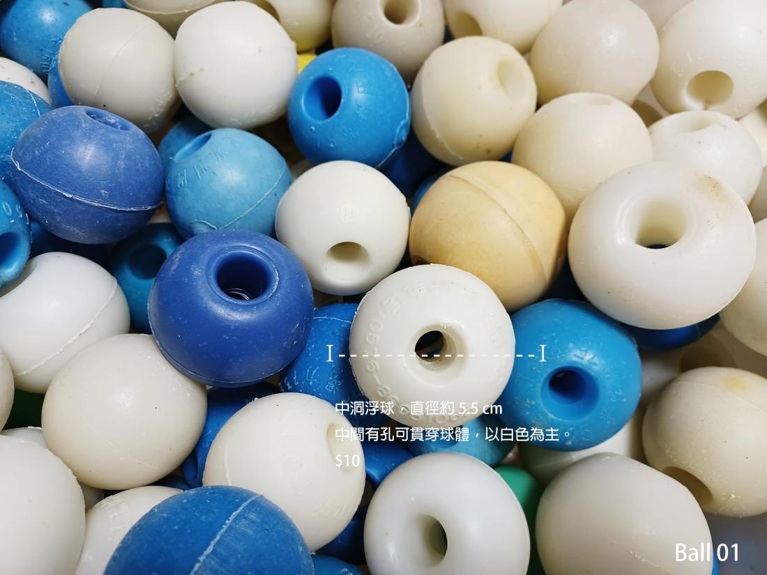 Ball01中洞浮球,直徑約5.5 cm