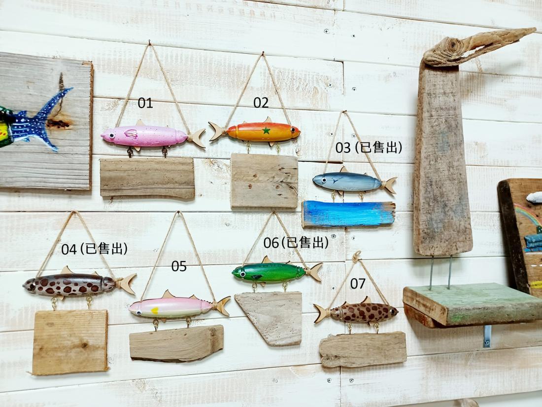魚小板,編號01-07