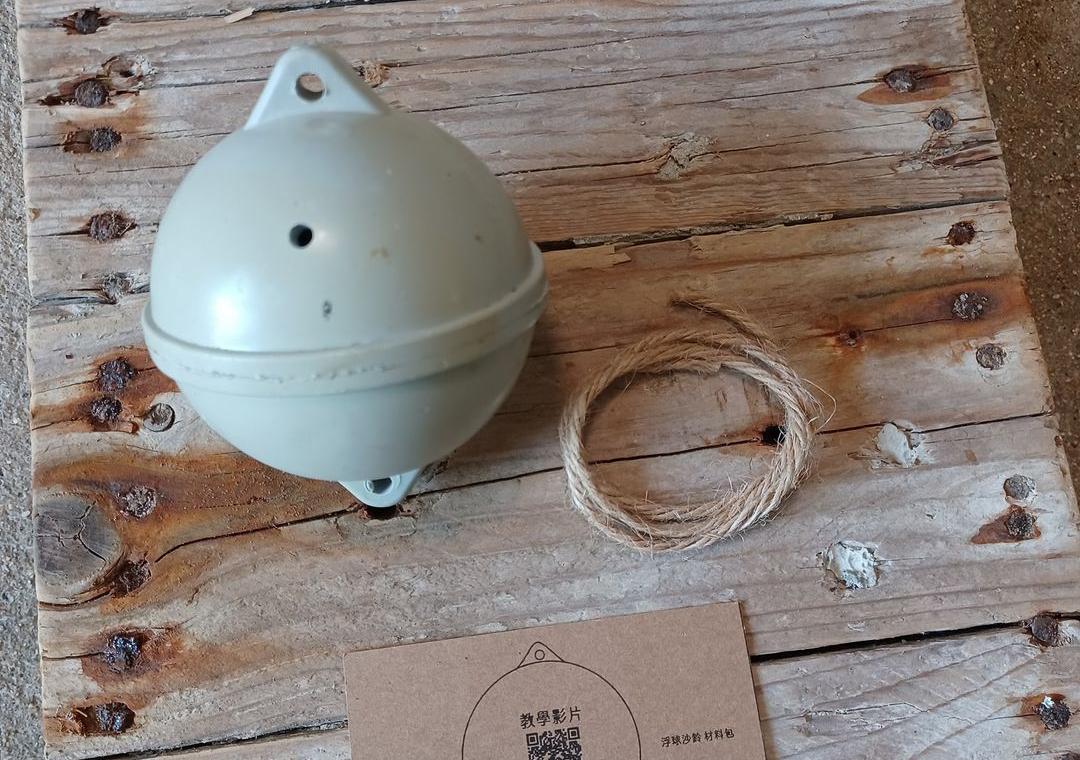 浮球沙鈴材料包,浮球沙鈴材料包