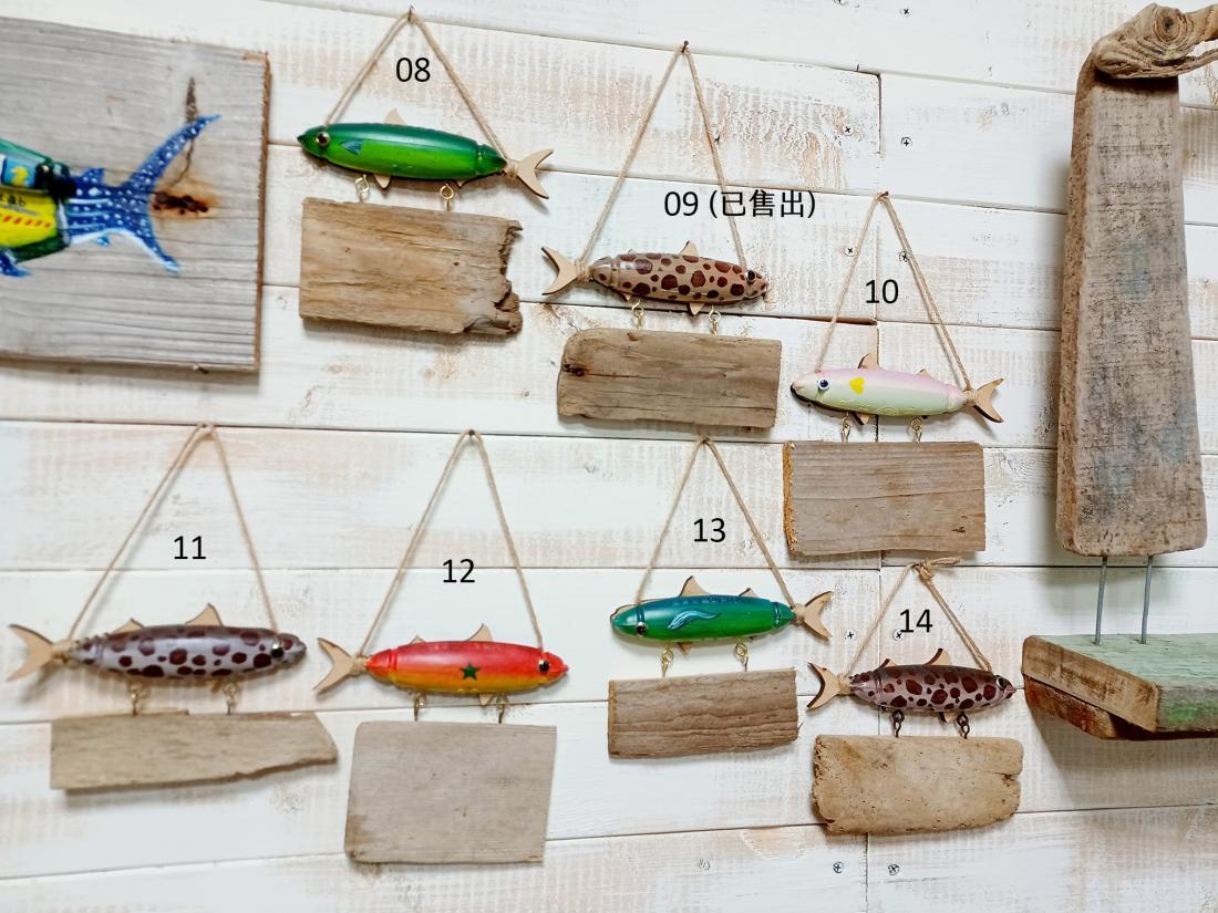 魚小板編號:08-14