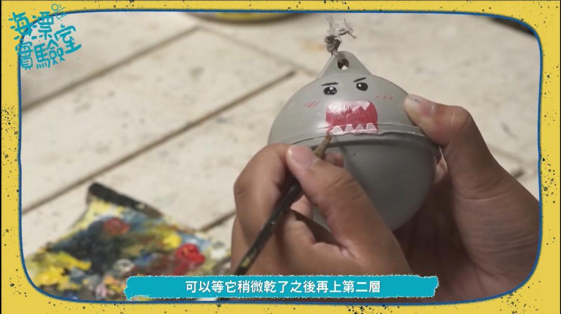 沙鈴製作教學影片畫面。