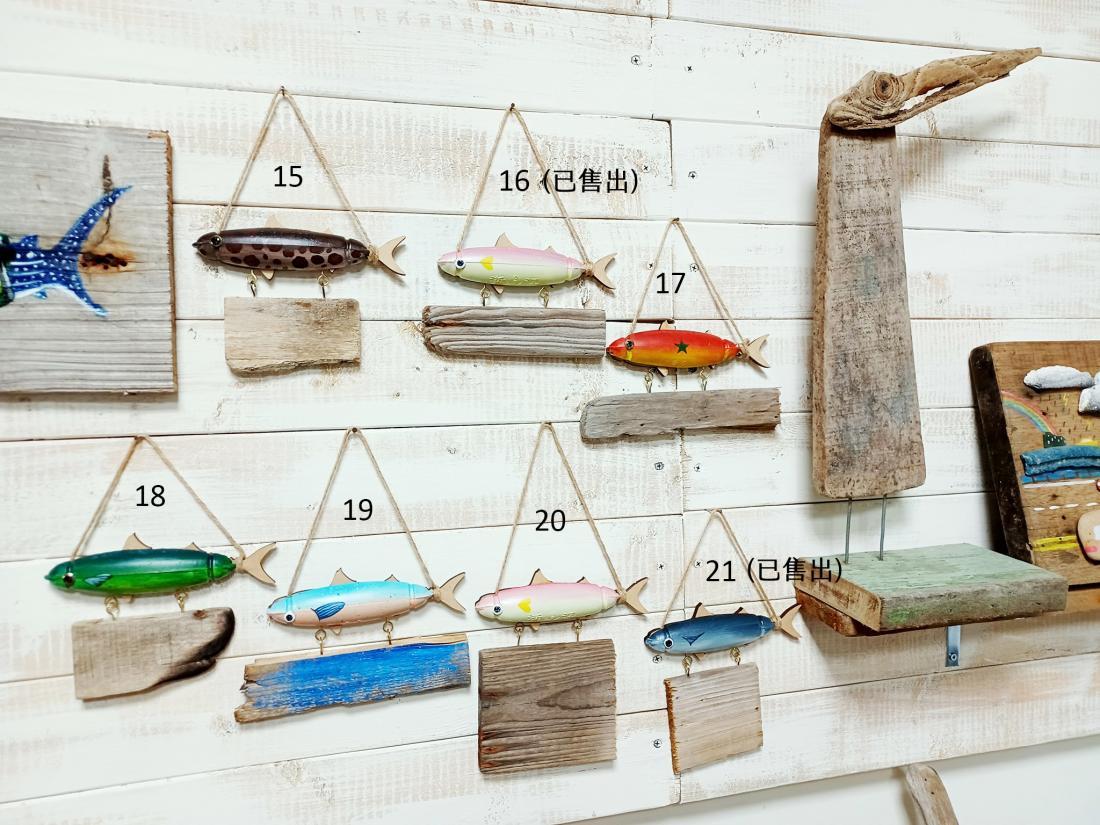魚小板編號:15-21