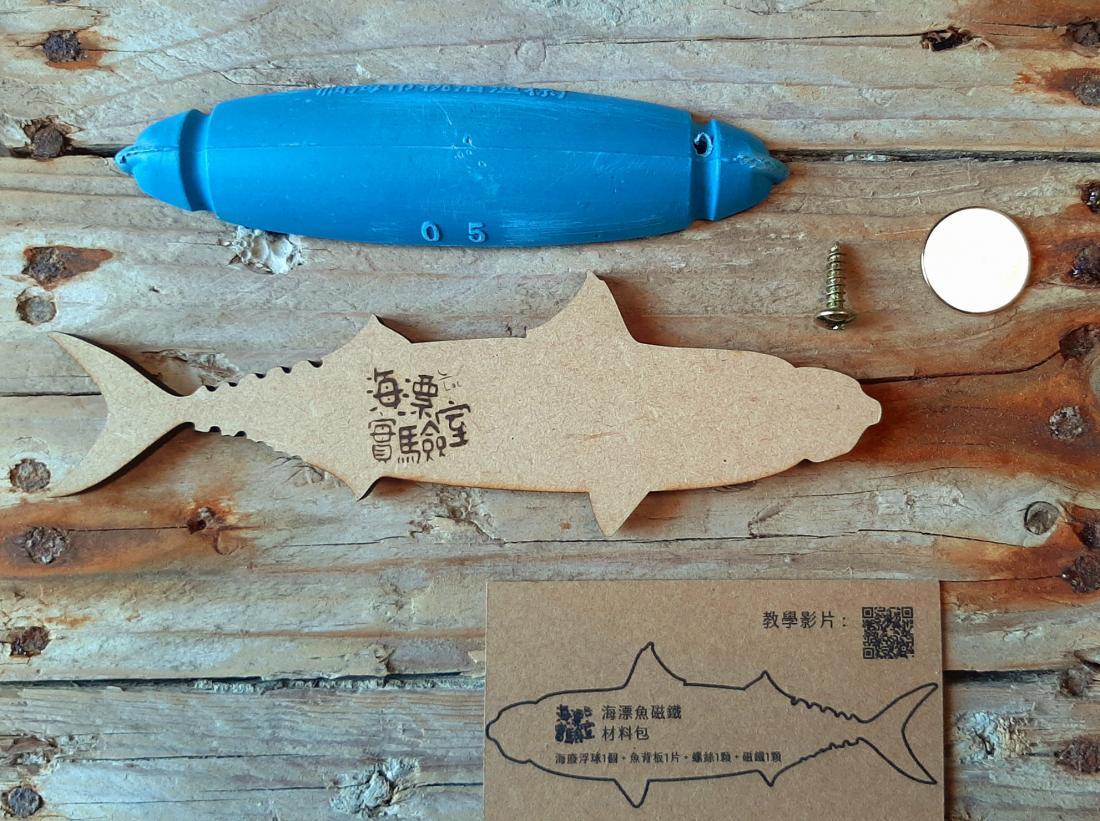 魚磁鐵材料包內容:剖半浮球、魚背板、強力磁鐵、眼睛螺絲、教學影片