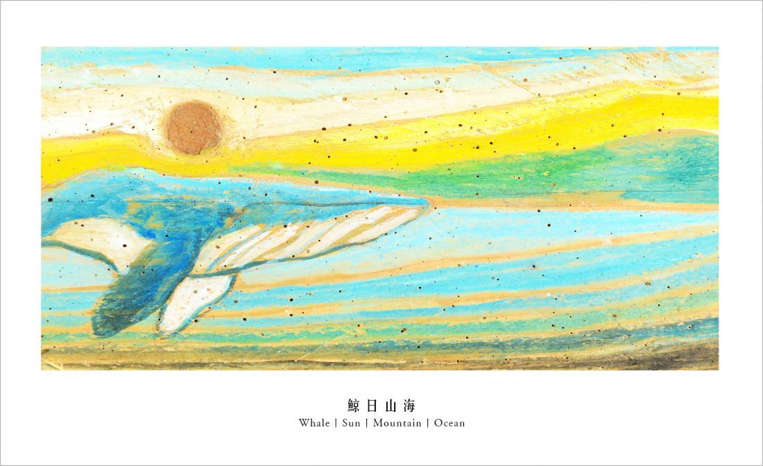 鯨日山海 (今日山海):運用漂流木板上本